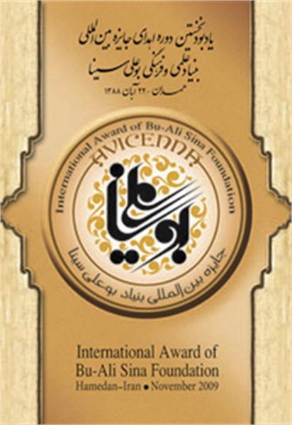 با حضور رئیس جمهور از تمبر جایزه بنیاد بوعلی رونمایی میشود