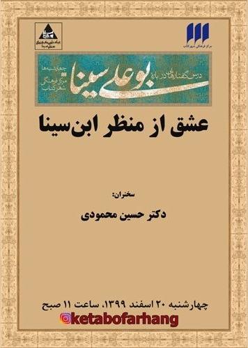 http://www.buali.ir/buali_content/media/image/2021/09/2764_orig.jpg?t=637666059756724519