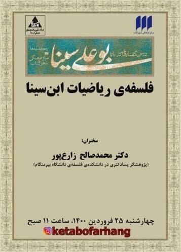 http://www.buali.ir/buali_content/media/image/2021/09/2766_orig.jpg?t=637666060058634962