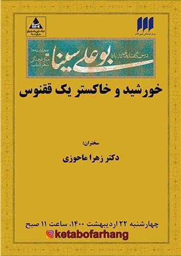 http://www.buali.ir/buali_content/media/image/2021/09/2768_orig.jpg?t=637666060244483080