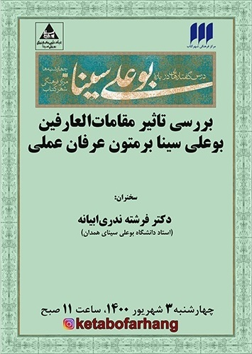 http://www.buali.ir/buali_content/media/image/2021/09/2779_orig.jpg?t=637666061350041929