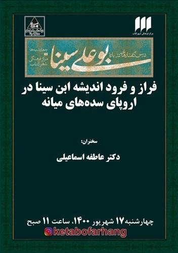 http://www.buali.ir/buali_content/media/image/2021/09/2834_orig.jpg?t=637673886063147218