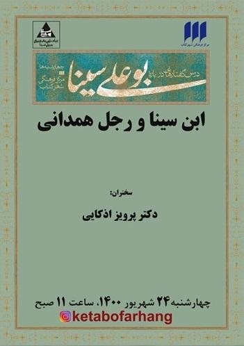 http://www.buali.ir/buali_content/media/image/2021/09/2835_orig.jpg?t=637673887234254325